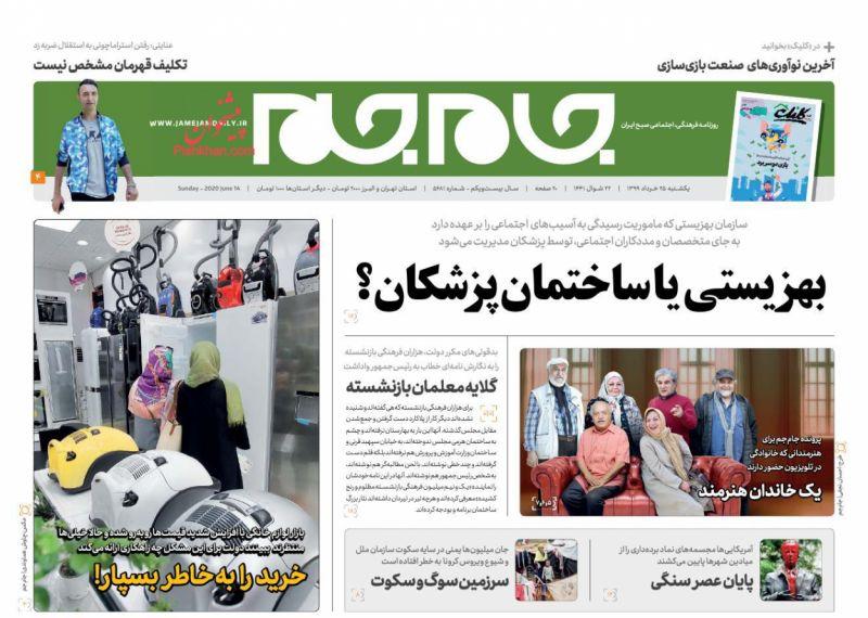 عناوین اخبار روزنامه جام جم در روز یکشنبه ۲۵ خرداد