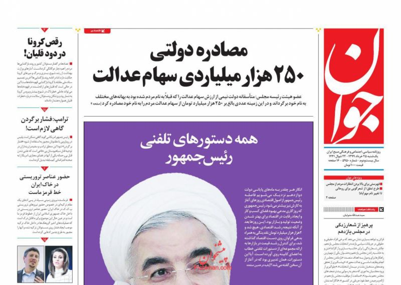 عناوین اخبار روزنامه جوان در روز یکشنبه ۲۵ خرداد