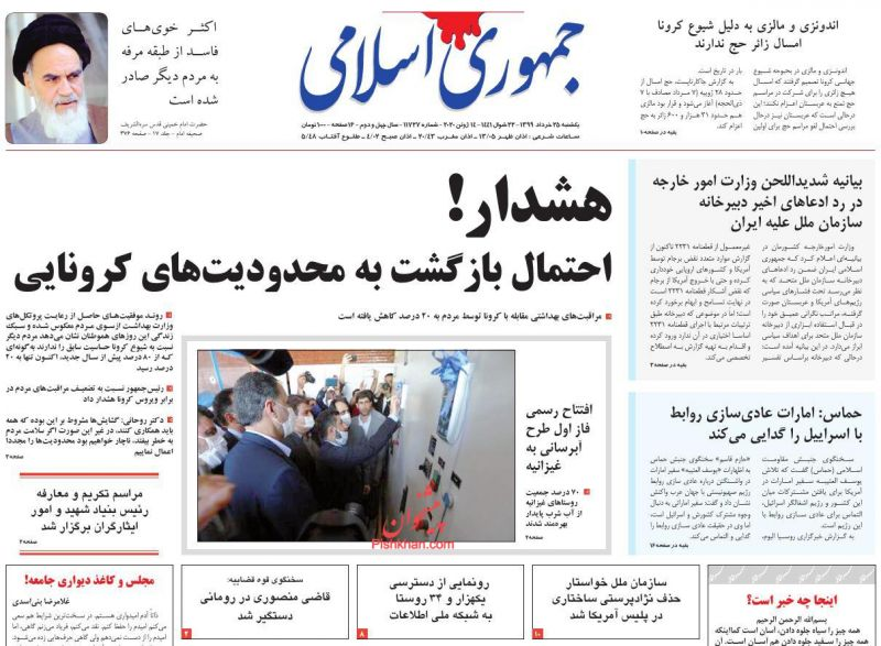 عناوین اخبار روزنامه جمهوری اسلامی در روز یکشنبه ۲۵ خرداد