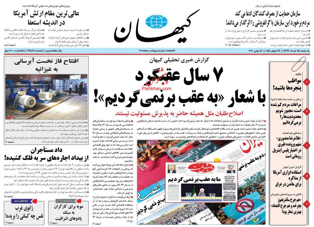 عناوین اخبار روزنامه کیهان در روز یکشنبه ۲۵ خرداد