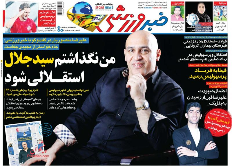 عناوین اخبار روزنامه خبر ورزشی در روز یکشنبه ۲۵ خرداد