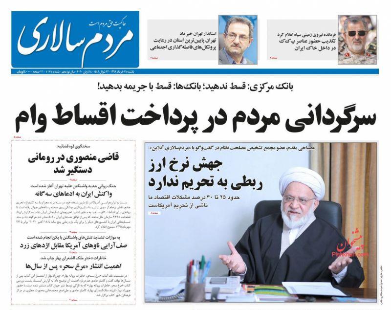 عناوین اخبار روزنامه مردم سالاری در روز یکشنبه ۲۵ خرداد