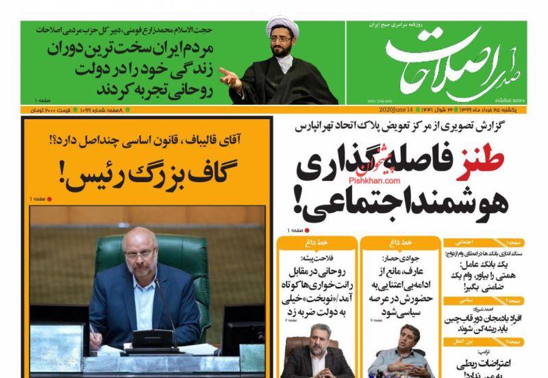 عناوین اخبار روزنامه صدای اصلاحات در روز یکشنبه ۲۵ خرداد