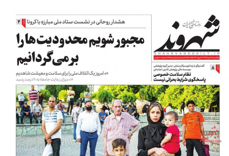 عناوین اخبار روزنامه شهروند در روز یکشنبه ۲۵ خرداد