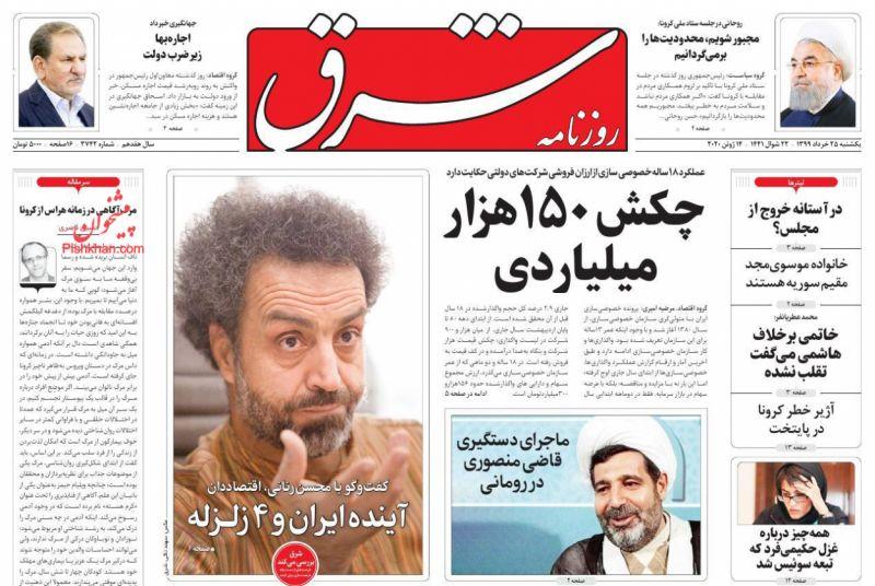 عناوین اخبار روزنامه شرق در روز یکشنبه ۲۵ خرداد