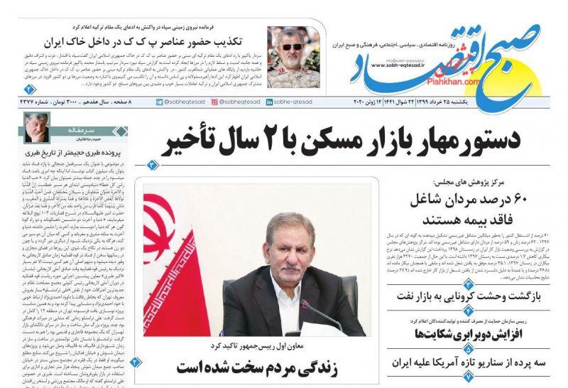عناوین اخبار روزنامه صبح اقتصاد در روز یکشنبه ۲۵ خرداد