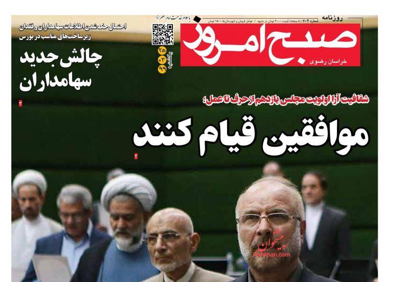 عناوین اخبار روزنامه صبح امروز در روز یکشنبه ۲۵ خرداد
