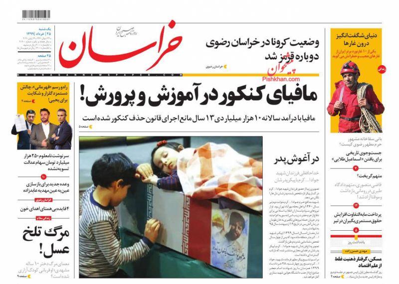 عناوین اخبار روزنامه خراسان در روز یکشنبه ۲۵ خرداد