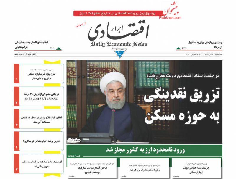 عناوین اخبار روزنامه ابرار اقتصادی در روز دوشنبه ۲۶ خرداد