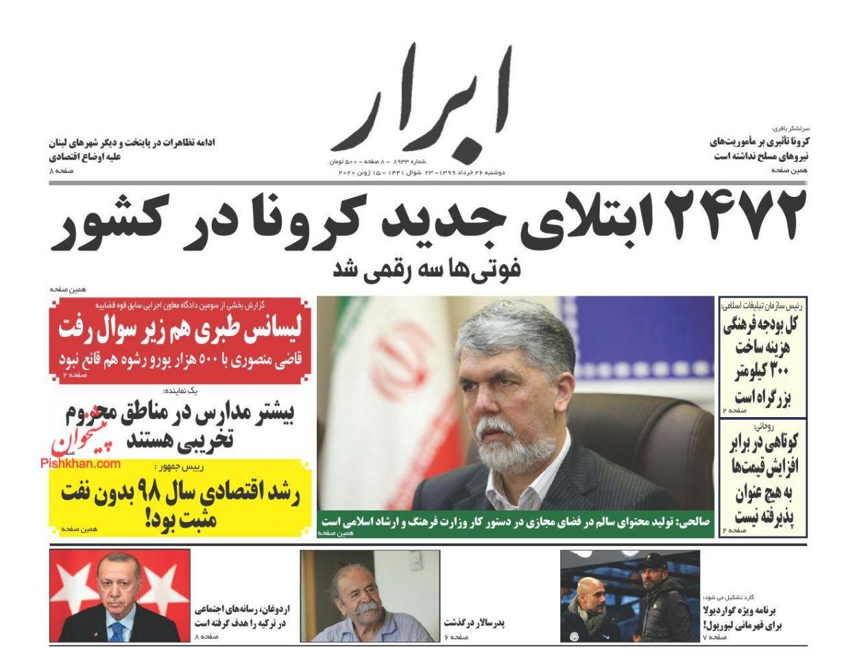 عناوین اخبار روزنامه ابرار در روز دوشنبه ۲۶ خرداد