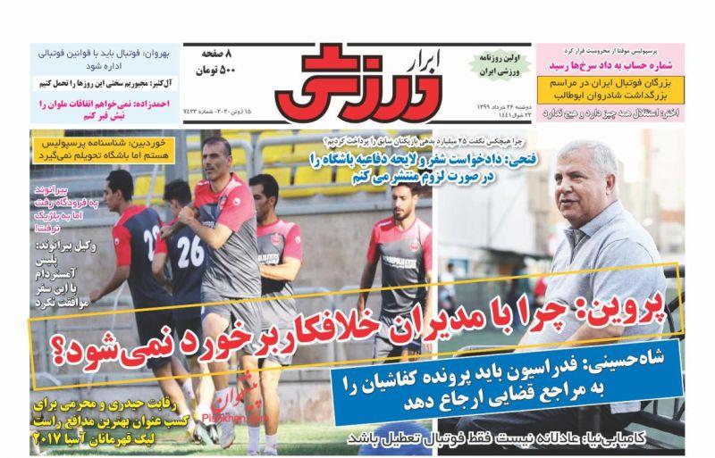 عناوین اخبار روزنامه ابرار ورزشى در روز دوشنبه ۲۶ خرداد