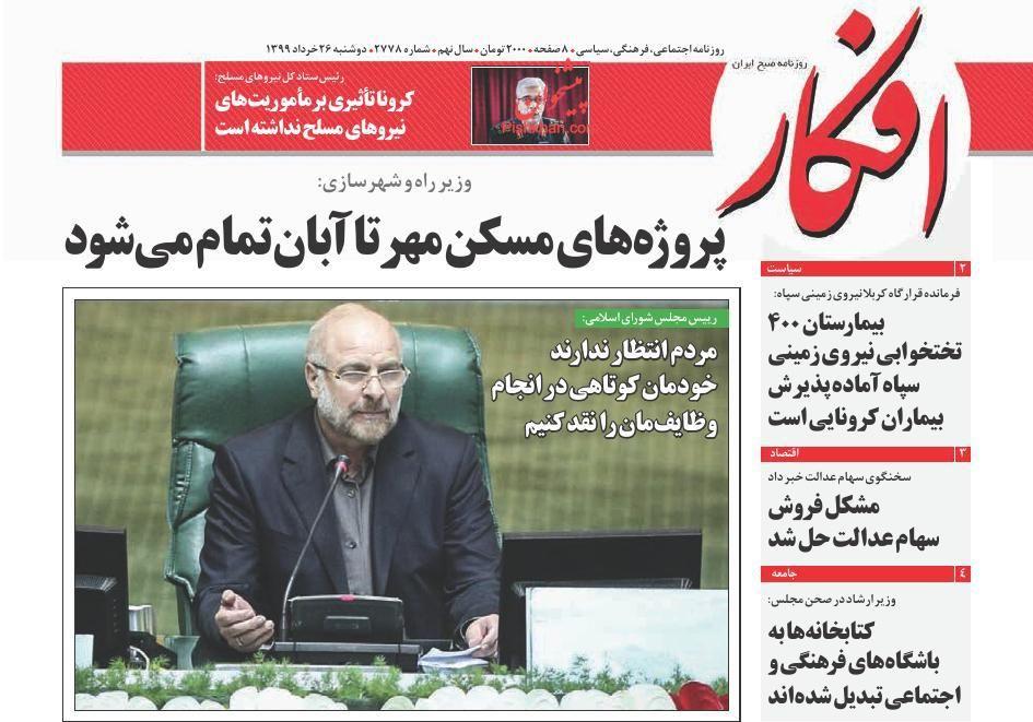 عناوین اخبار روزنامه افکار در روز دوشنبه ۲۶ خرداد