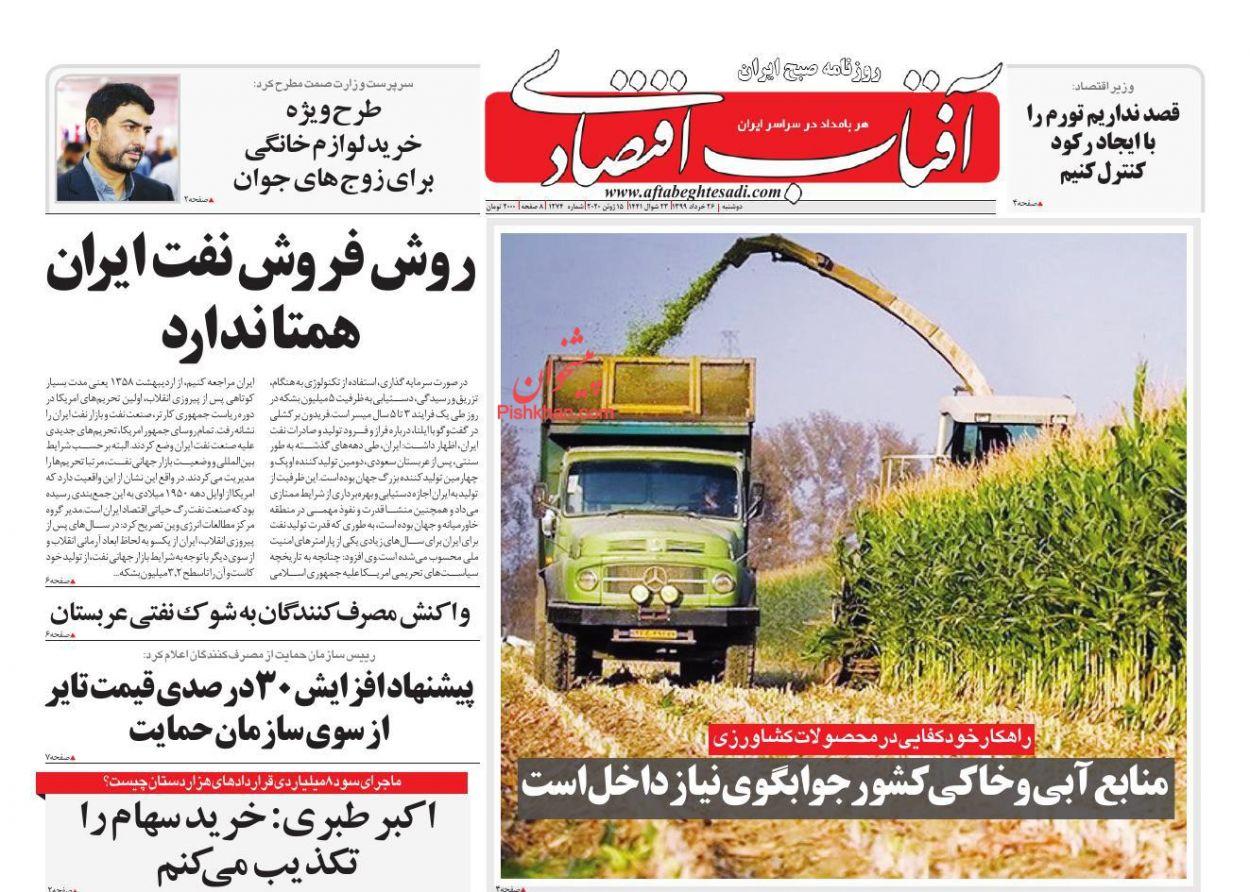 عناوین اخبار روزنامه آفتاب اقتصادی در روز دوشنبه ۲۶ خرداد