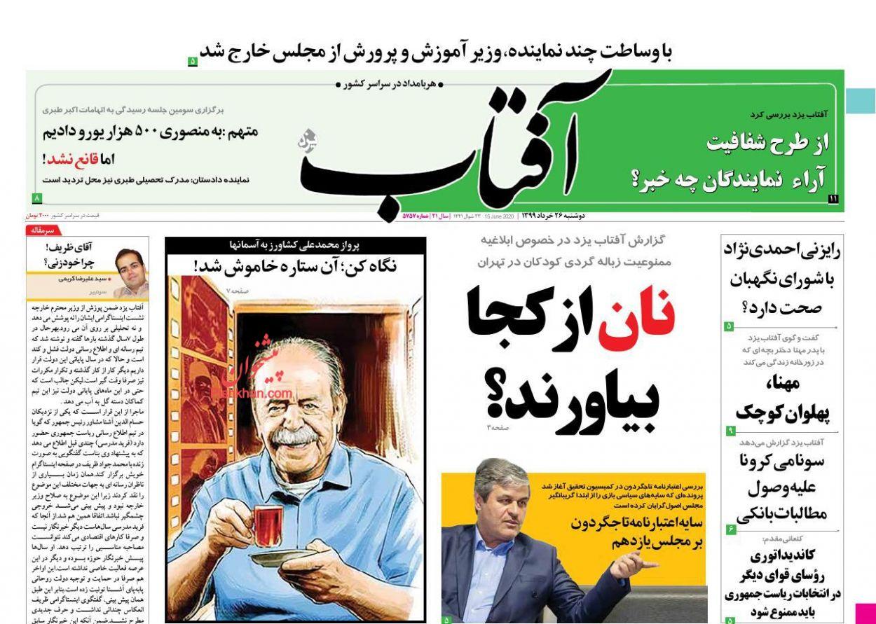 عناوین اخبار روزنامه آفتاب یزد در روز دوشنبه ۲۶ خرداد