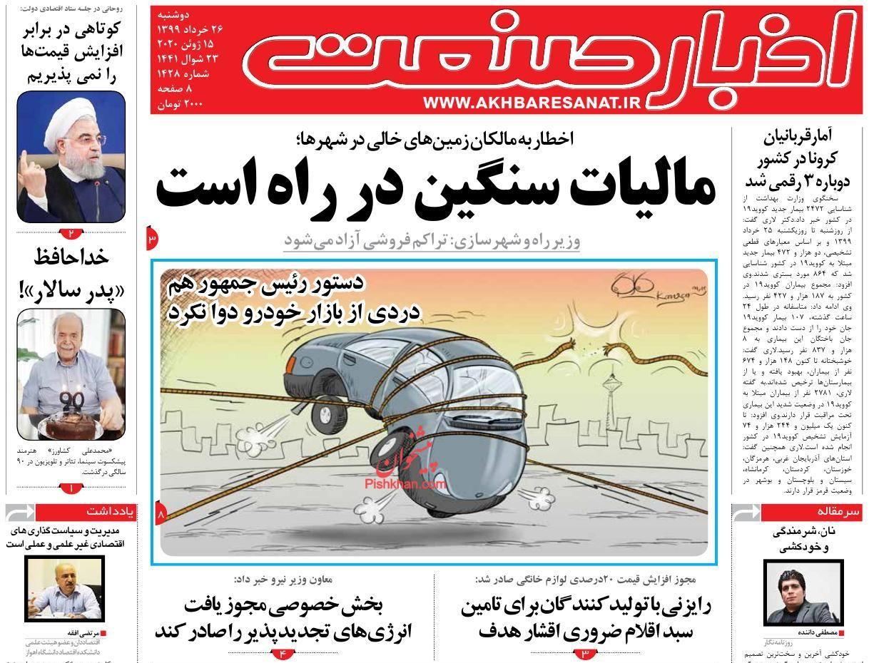 عناوین اخبار روزنامه اخبار صنعت در روز دوشنبه ۲۶ خرداد