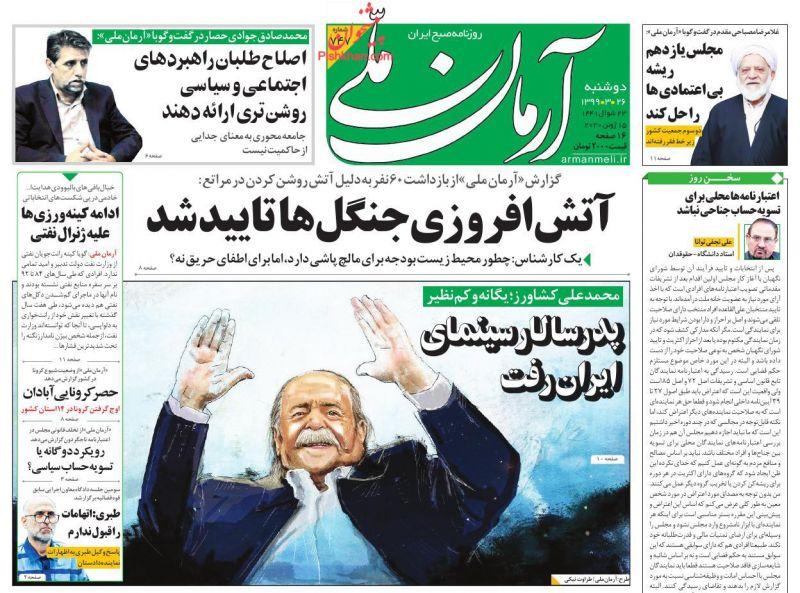 عناوین اخبار روزنامه آرمان ملی در روز دوشنبه ۲۶ خرداد