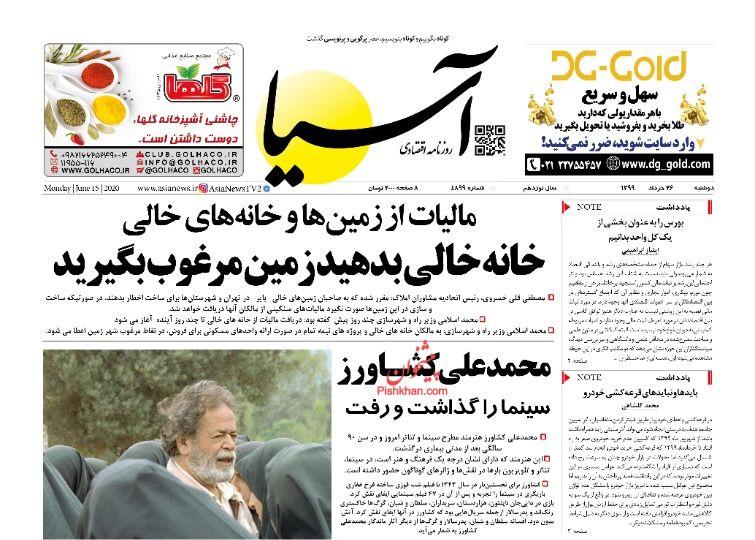 عناوین اخبار روزنامه آسیا در روز دوشنبه ۲۶ خرداد
