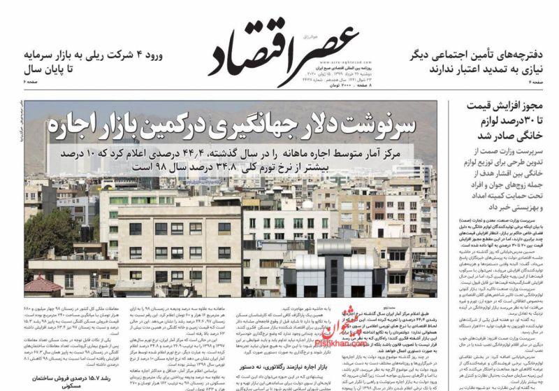عناوین اخبار روزنامه عصر اقتصاد در روز دوشنبه ۲۶ خرداد