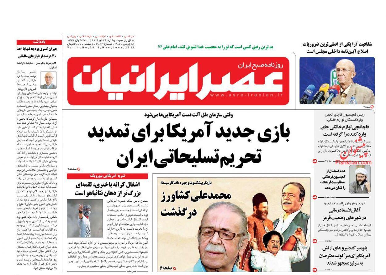 عناوین اخبار روزنامه عصر ایرانیان در روز دوشنبه ۲۶ خرداد