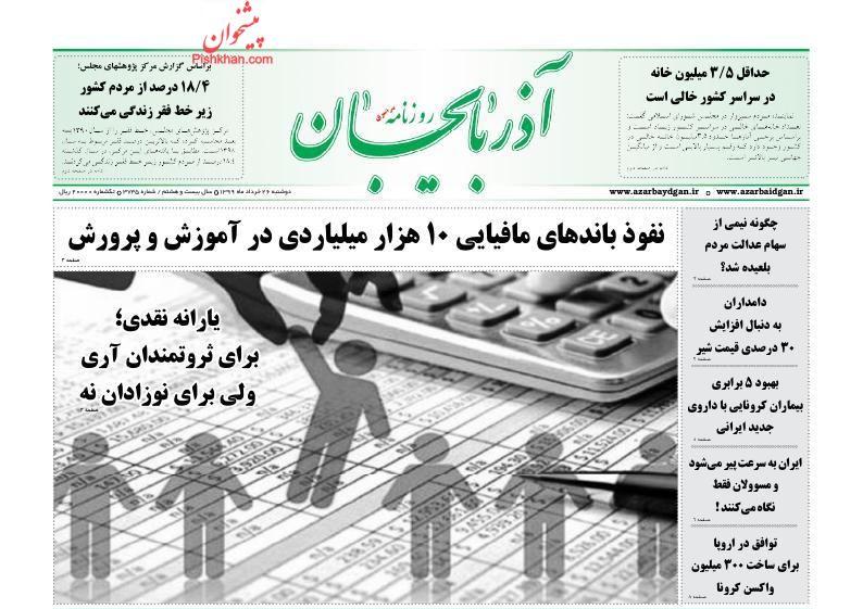 عناوین اخبار روزنامه آذربایجان در روز دوشنبه ۲۶ خرداد
