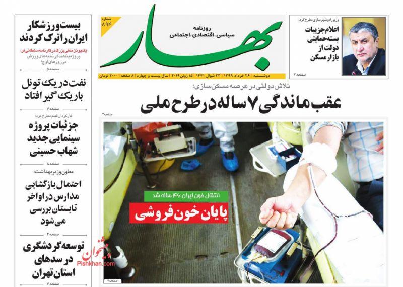 عناوین اخبار روزنامه بهار در روز دوشنبه ۲۶ خرداد