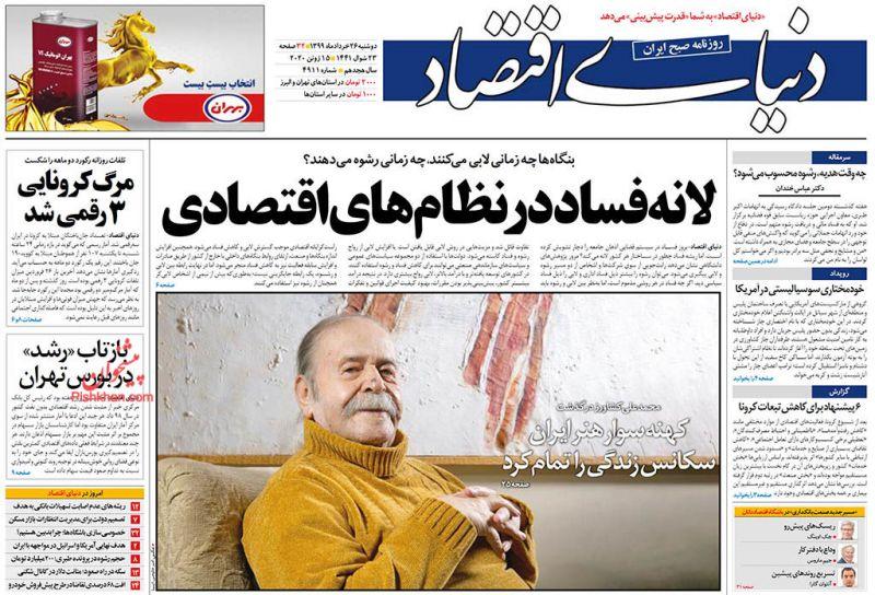 عناوین اخبار روزنامه دنیای اقتصاد در روز دوشنبه ۲۶ خرداد