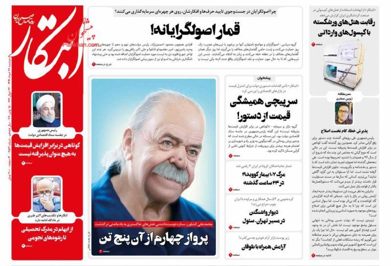 عناوین اخبار روزنامه ابتکار در روز دوشنبه ۲۶ خرداد