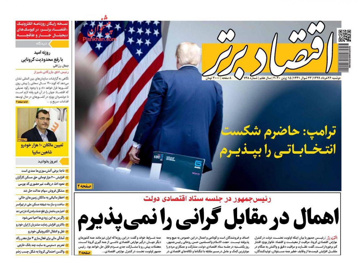 عناوین اخبار روزنامه اقتصاد برتر در روز دوشنبه ۲۶ خرداد