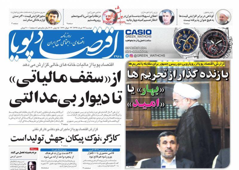 عناوین اخبار روزنامه اقتصاد پویا در روز دوشنبه ۲۶ خرداد