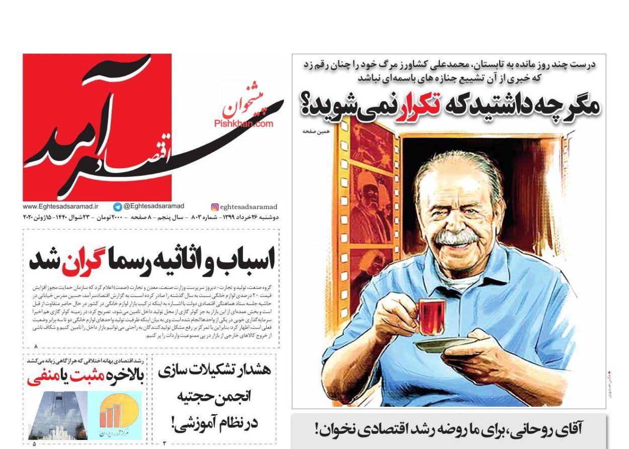 عناوین اخبار روزنامه اقتصاد سرآمد در روز دوشنبه ۲۶ خرداد