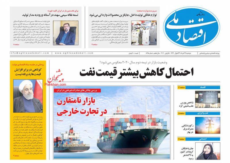 عناوین اخبار روزنامه اقتصاد ملی در روز دوشنبه ۲۶ خرداد