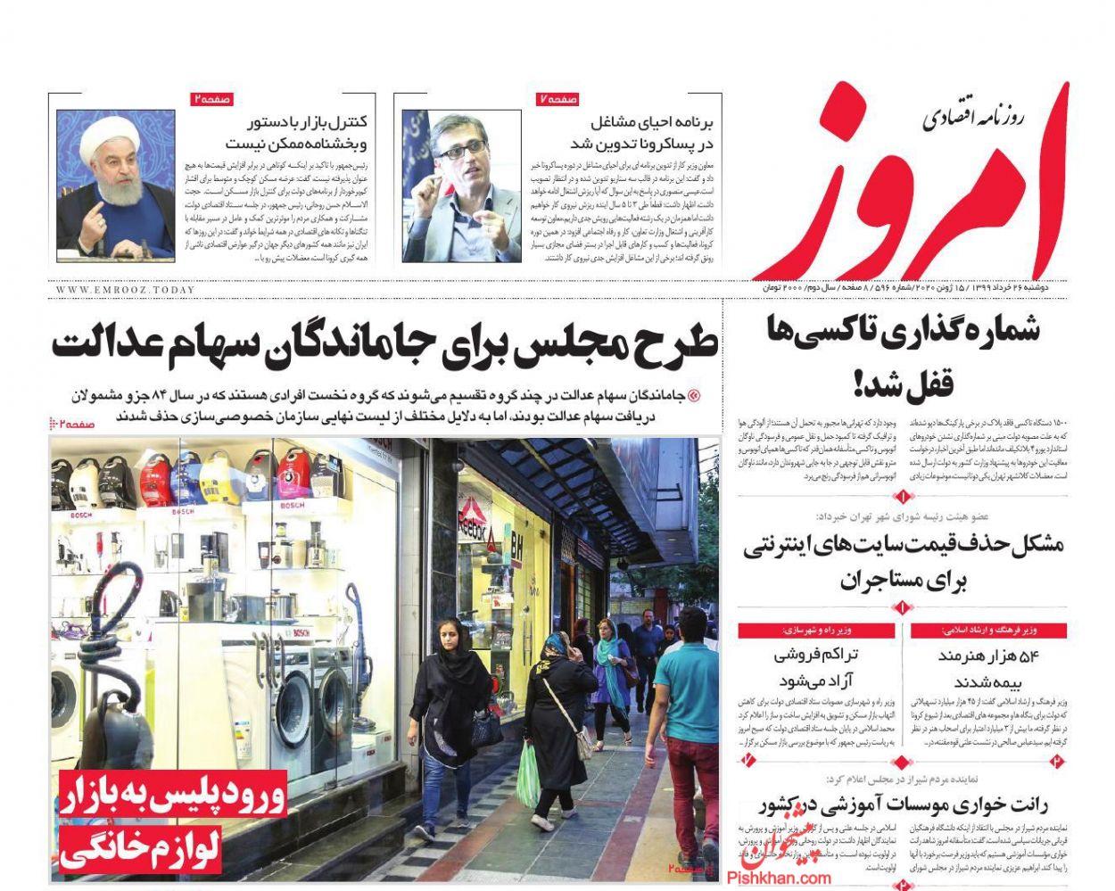 عناوین اخبار روزنامه امروز در روز دوشنبه ۲۶ خرداد