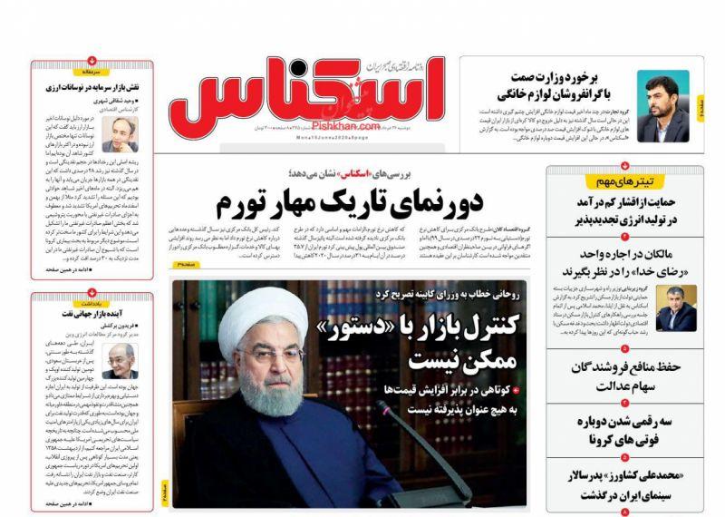 عناوین اخبار روزنامه اسکناس در روز دوشنبه ۲۶ خرداد