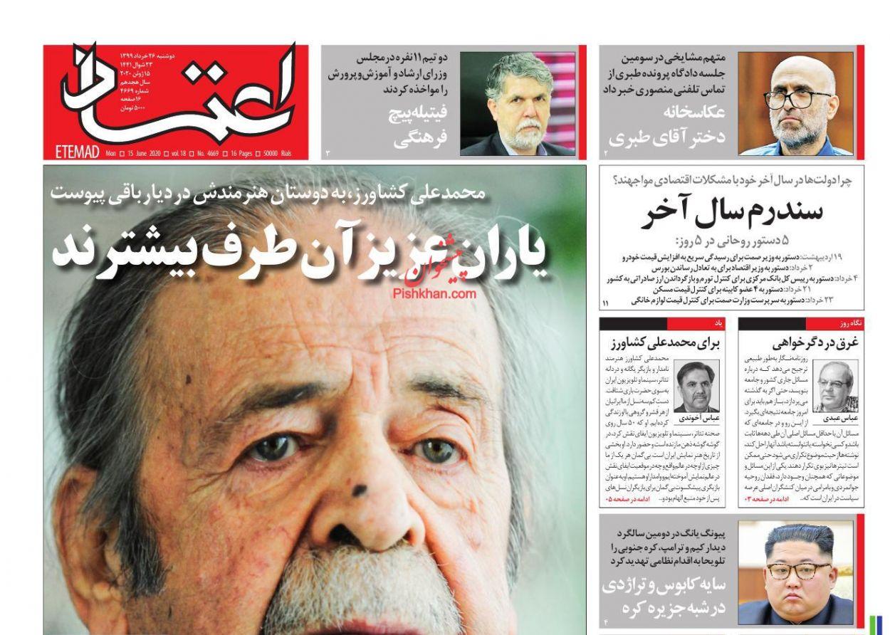 عناوین اخبار روزنامه اعتماد در روز دوشنبه ۲۶ خرداد