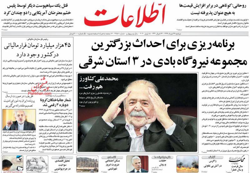 عناوین اخبار روزنامه اطلاعات در روز دوشنبه ۲۶ خرداد