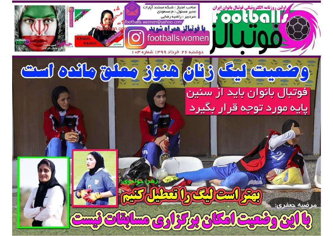 عناوین اخبار روزنامه فوتبالز در روز دوشنبه ۲۶ خرداد