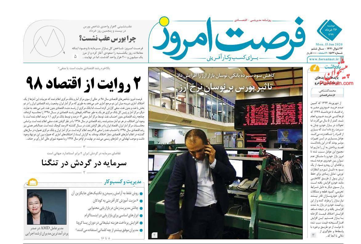 عناوین اخبار روزنامه فرصت امروز در روز دوشنبه ۲۶ خرداد