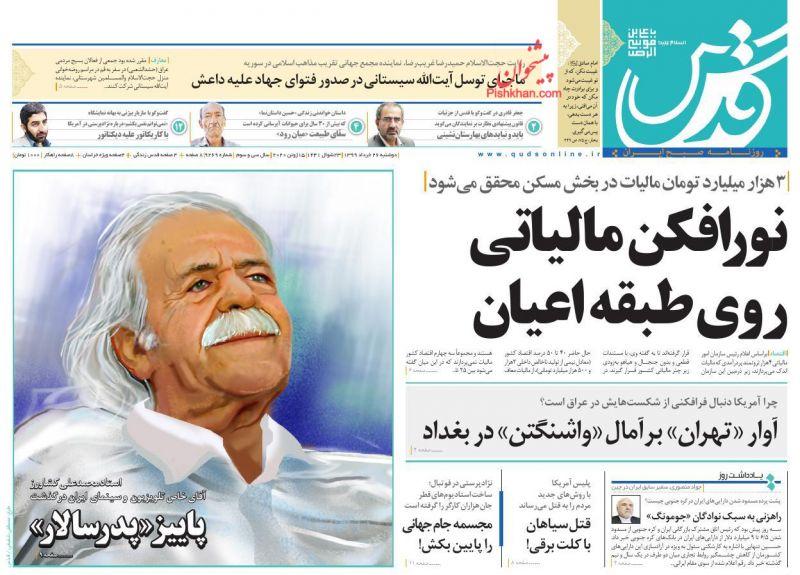 عناوین اخبار روزنامه قدس در روز دوشنبه ۲۶ خرداد