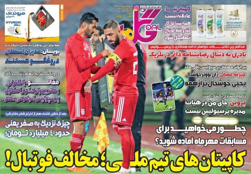 عناوین اخبار روزنامه گل در روز دوشنبه ۲۶ خرداد