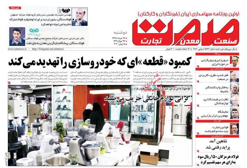 عناوین اخبار روزنامه صمت در روز دوشنبه ۲۶ خرداد