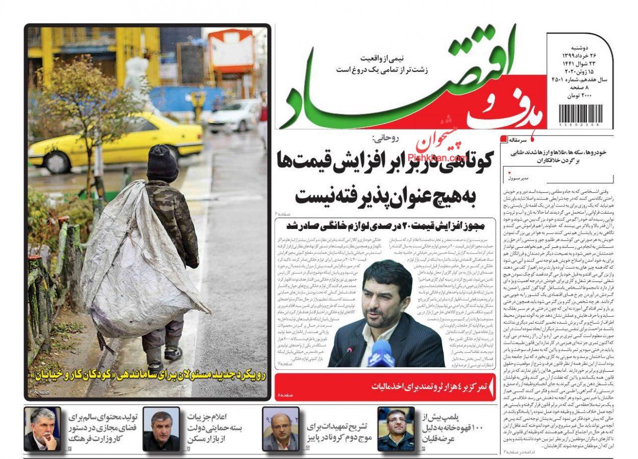 عناوین اخبار روزنامه هدف و اقتصاد در روز دوشنبه ۲۶ خرداد