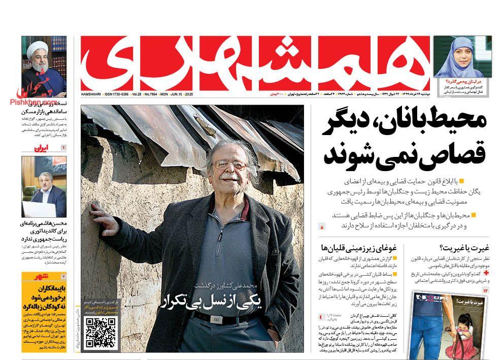 عناوین اخبار روزنامه همشهری در روز دوشنبه ۲۶ خرداد