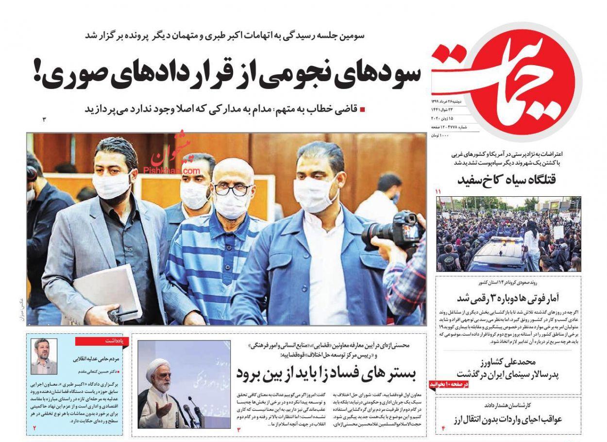 عناوین اخبار روزنامه حمایت در روز دوشنبه ۲۶ خرداد