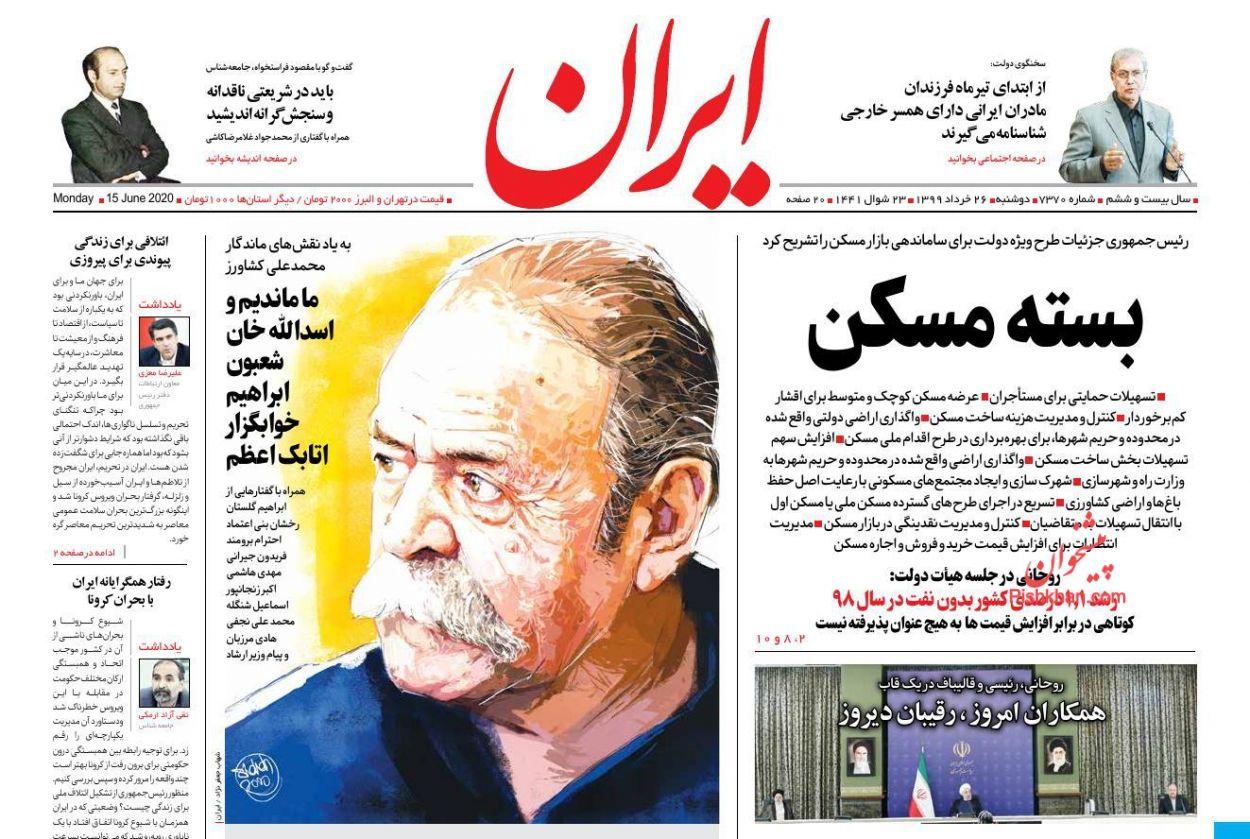عناوین اخبار روزنامه ایران در روز دوشنبه ۲۶ خرداد
