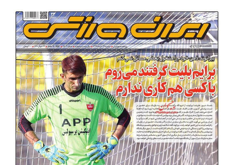 عناوین اخبار روزنامه ایران ورزشی در روز دوشنبه ۲۶ خرداد