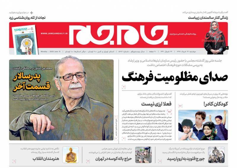 عناوین اخبار روزنامه جام جم در روز دوشنبه ۲۶ خرداد