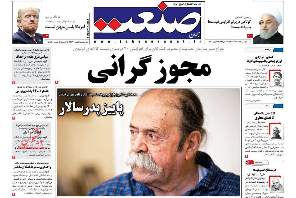 عناوین اخبار روزنامه جهان صنعت در روز دوشنبه ۲۶ خرداد