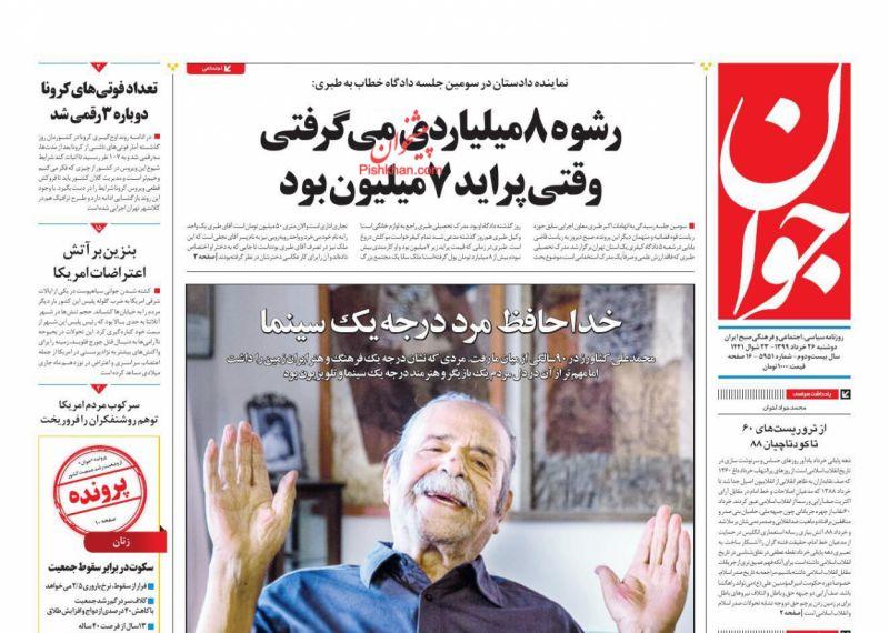 عناوین اخبار روزنامه جوان در روز دوشنبه ۲۶ خرداد
