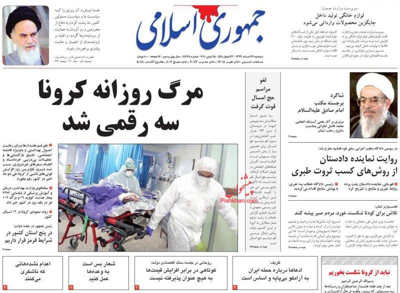 عناوین اخبار روزنامه جمهوری اسلامی در روز دوشنبه ۲۶ خرداد