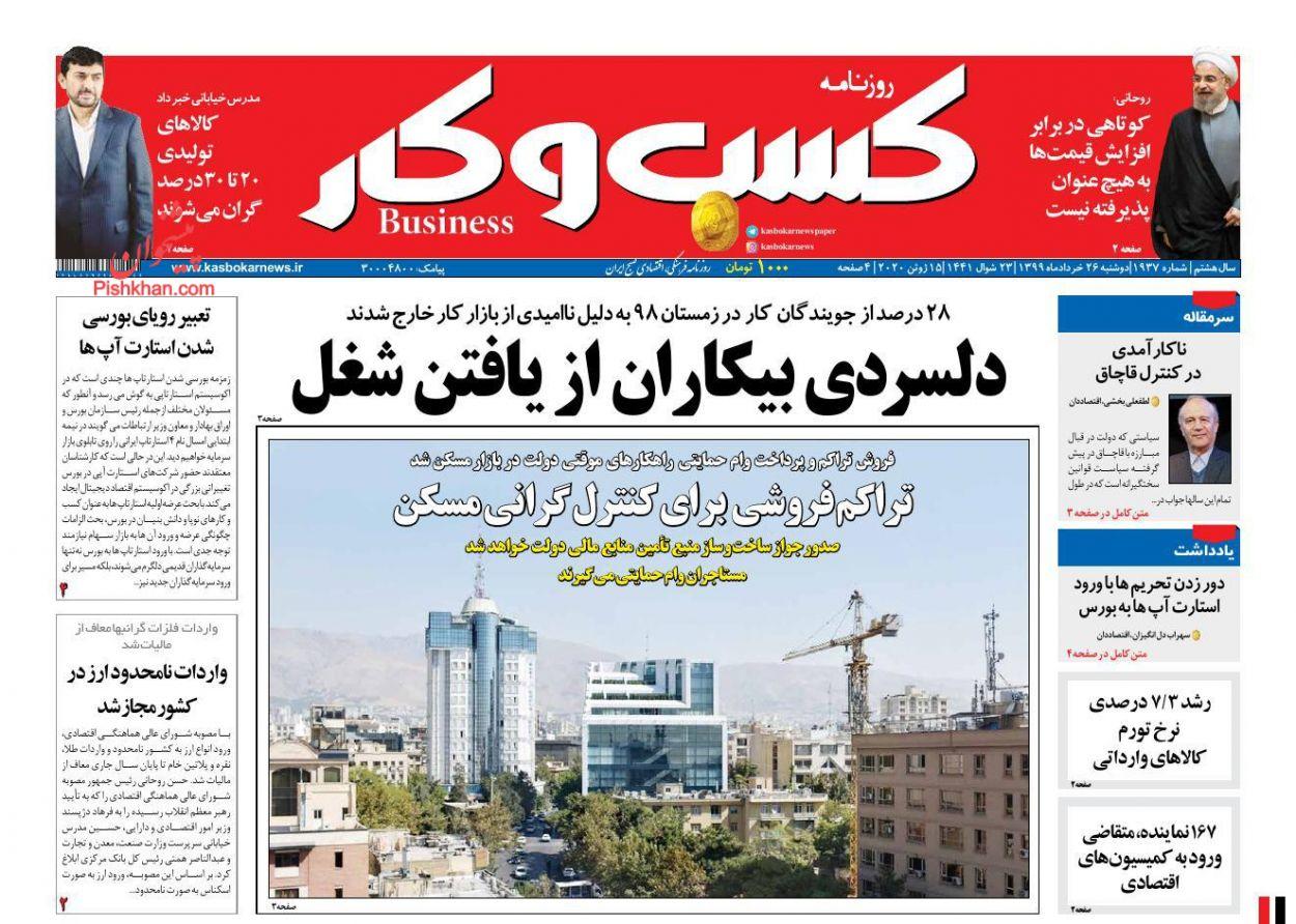 عناوین اخبار روزنامه کسب و کار در روز دوشنبه ۲۶ خرداد